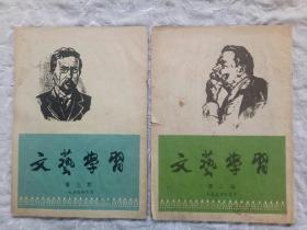 《文艺学习》1954年5~6月    第2、3期  两期合售  中国作协文艺学习编辑部   总70页