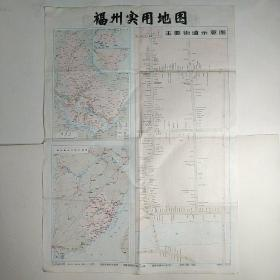 福州实用地图(福州市城区图)4开