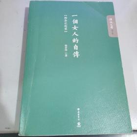 一个女人的自传(附杂记赵家):传记文学书系