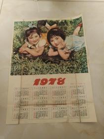 1978年年历宣传画:时代不同了男女都一样