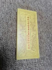 佛说大乘无量寿庄严清净平等觉经(精装带盒)