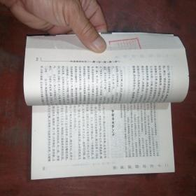 惑敌的法门  二十五史智谋通鉴 (全五册)