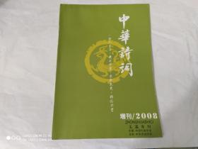 中华诗词2008年增刊(玉溪专刊)