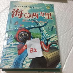 中国知识经济研究人才库 海底两万里