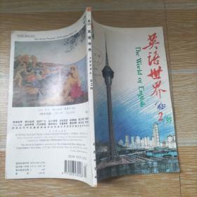 英语世界 1999.2【实物拍图】