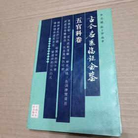 五官科卷——古今名医临证金鉴