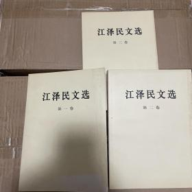 江泽民文选(三册全)