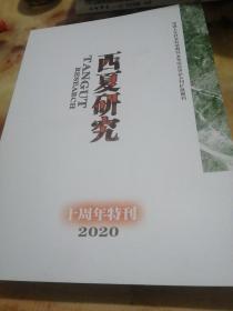 西夏研究十周年特刊