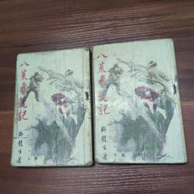 八荒飞龙记-上下集-繁体武侠小说
