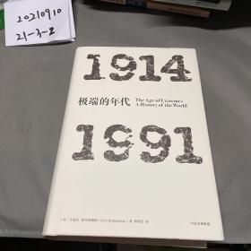 见识丛书 极端的年代:1914—1991 精装
