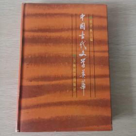 中国古代文学英华