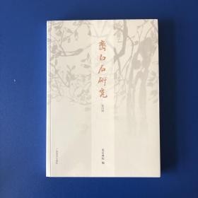 齐白石研究(第四辑)