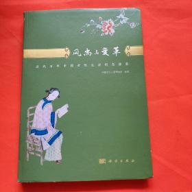 风尚与变革:近代百年中国女性生活形态掠影