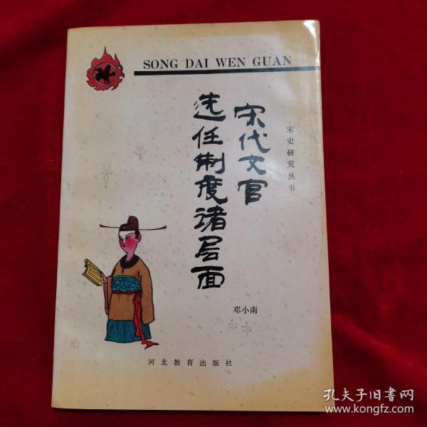 宋代文官选任制度诸层面:宋史研究丛书