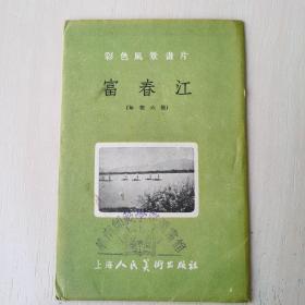 1956年彩色风景画片:富春江(全六张)馆藏