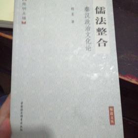 儒法整合:秦汉政治文化论