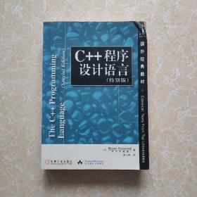 C++程序设计语言(特别版)书角有点磨损