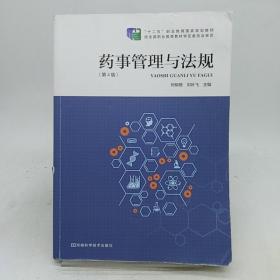 """药事管理与法规(第4版)/""""十二五""""职业教育规划教材"""