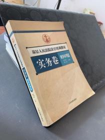 基层人民法院法官培训教材.实务卷.刑事审判篇