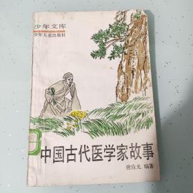 中国古代医学家故事