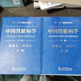 中国肾脏病学(上下册)