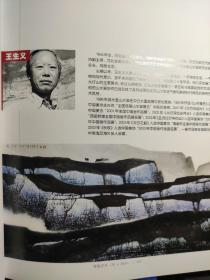 画页(散页印刷品)--国画书法---悠悠岁月【王生义】、和谐山乡【张弟德】1070