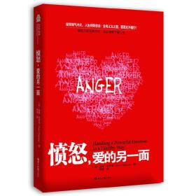 愤怒,爱的另一面❤ 【美】盖瑞·查普曼(Gary Chapman) 世界知识出版社9787501234608✔正版全新图书籍Book❤