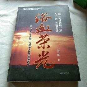 浴血荣光:金一南党史开讲