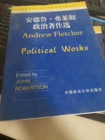 剑桥政治思想史原著系列(影印本):安德鲁·弗莱彻政治著作选