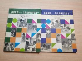 科学发现——幼儿的探究活动之一、之二(全两册)