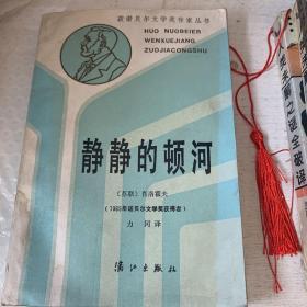 静静的顿河3:获诺贝尔文学奖作家丛书