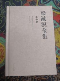 梁漱溟全集(第七卷):散篇论述(1953年—1988年)  勉仁斋读书录  附录