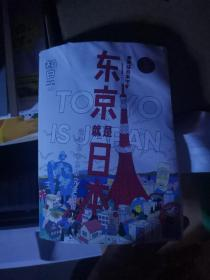 知日·东京就是日本!