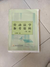 中央广播电视大学教材:劳动法学参考资料(第2版)