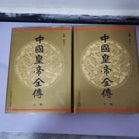 中国皇帝全传(上下卷)