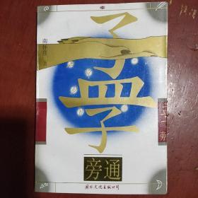 《孟子旁通》南怀瑾著 国际文化出版公司 私藏 品如图..