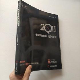 2011中国销售新车品·鉴录