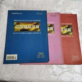 中国烟草学报 2000年第2、3、4期