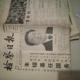 检察日报1998.3.18