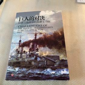 巨人的对决:日德兰海战中的英德主力舰