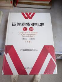 证券期货业标准汇编(2003——2013)