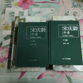 宋庆龄年谱:1893-1981
