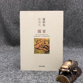 台湾商务版 易中天 《中華史 2:國家》