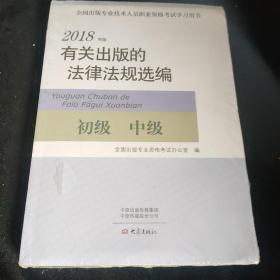 2018年版有关出版的法律法规选编(初级中级)