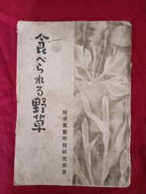 (草药)  日文原版  一版一印 昭和18年11月20曰  (1943年)