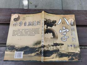 八字自然法则(中国神秘文化大系)(正版现货,内页干净完整)