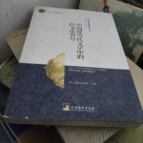 中国现当代文学中的跨越文化书写