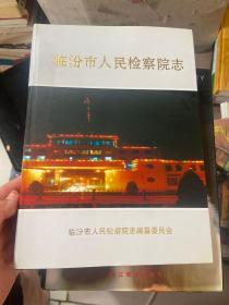 临汾市人民检察院志