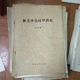新老沙皇侵华简史(讨论稿)