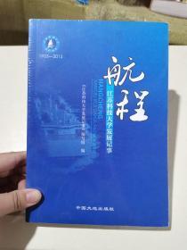 航程 : 江苏科技大学发展记事
